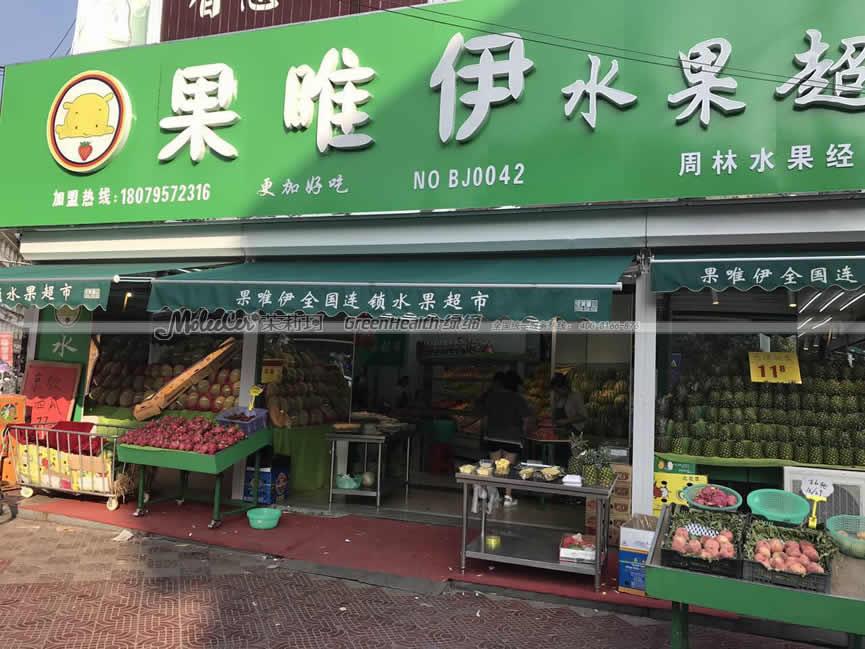 果唯伊水果超市