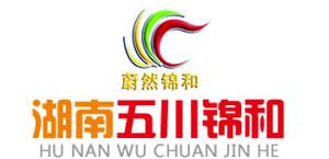 湖南五川锦和营销策划管理有限公司