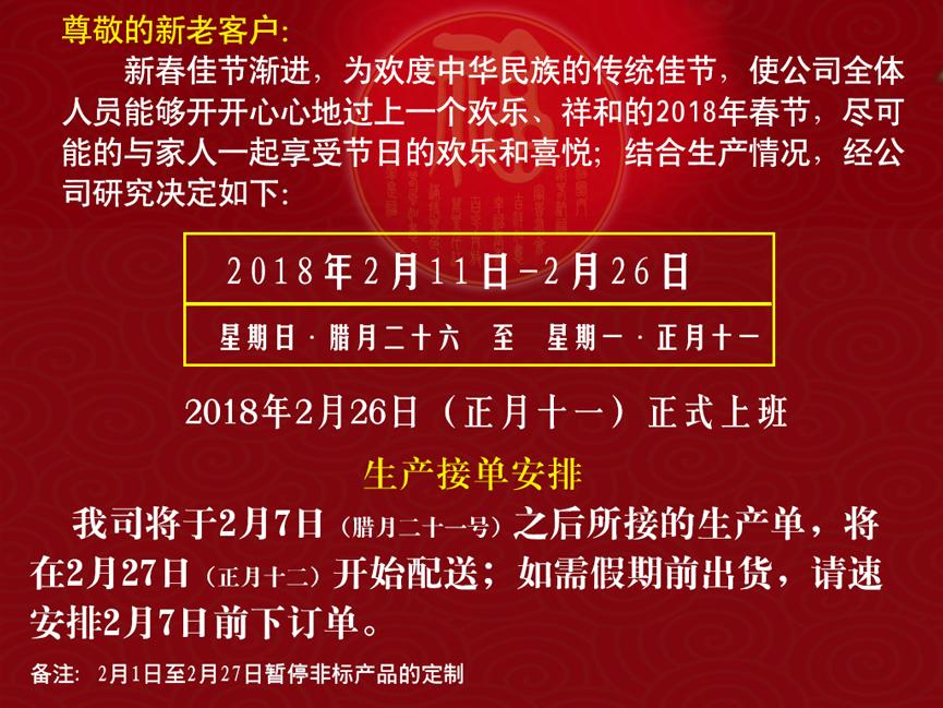 绿缔冷链2018春节放假